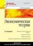 Экономическая теория - Вечканов Г. С.